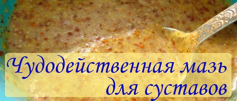 Горчица с медом для суставов