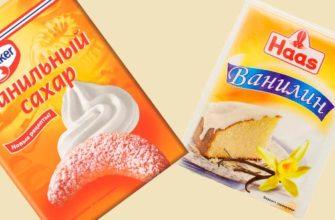 Ванилин и ванильный сахар
